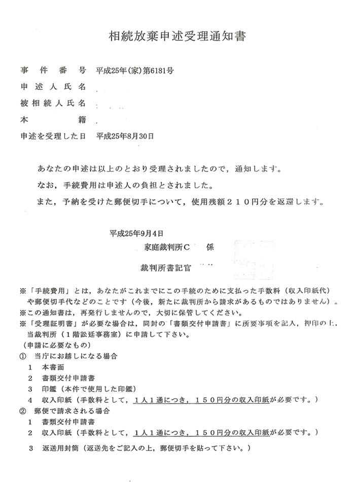 相続放棄申述受理通知書 相続放棄の申述が受理されると、家庭裁判所から相続放棄申述受理通知書が送.
