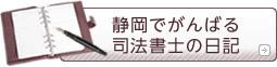 静岡でがんばる司法書士の日記