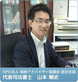 代表司法書士山本剛史
